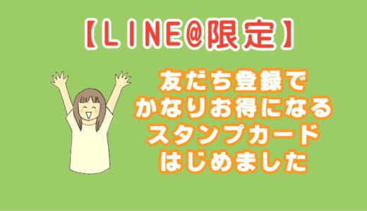 【LINE@限定】友だち登録でかなりお得になるスタンプカードはじめました