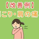 肩こり・肩の痛みの改善例
