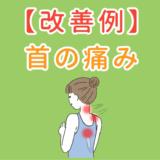 首の痛みの改善例
