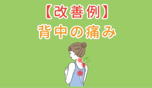 【改善例】息を吸っても痛いぎっくり背中