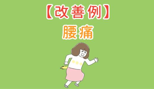 【改善例】歩くのがツラい腰痛