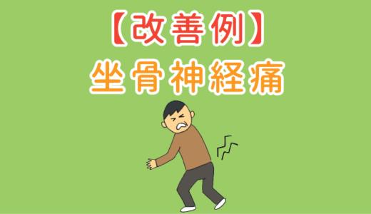【改善例】歩いていると腰から足までしびれる坐骨神経痛